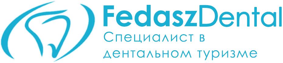 Fedasz Dental - fedaszdental.ru